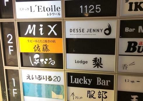 広島流川、生ビールとたこ焼きの店 佐藤