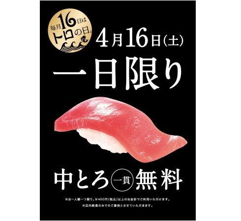 かっぱ寿司で中トロ無料、16(トロ)の日キャンペーン全国で
