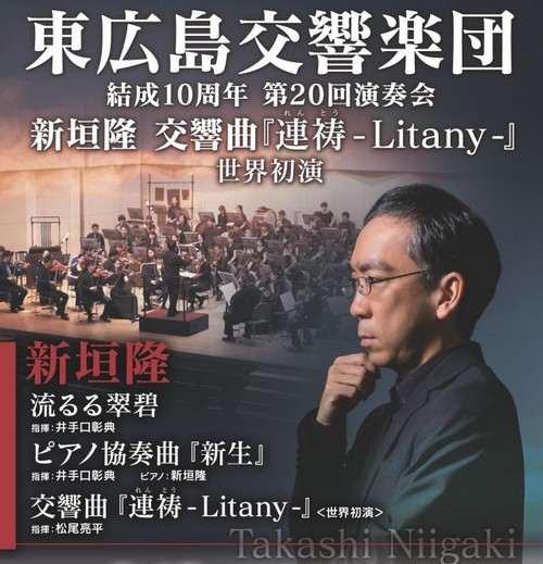 新垣隆が東広島交響楽団のために作った交響曲、広島で初披露