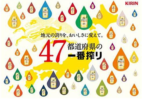 キリン 47都道府県の一番搾り