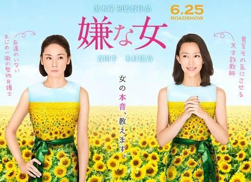 黒木瞳の初監督作品「嫌な女」、吉田羊と木村佳乃で映画化