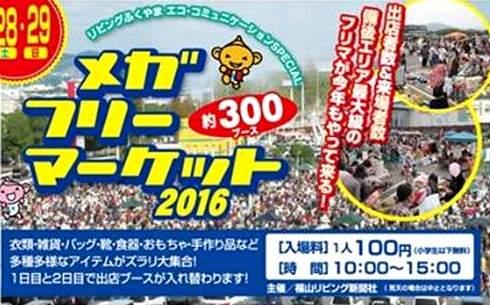 メガフリーマーケット 2016、福山コロナワールドにて開催