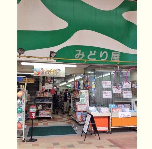 おもちゃのみどり屋、呉の玩具店が5月末閉店へ