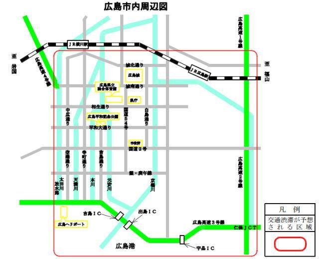 オバマ大統領 広島訪問で予想される交通渋滞など