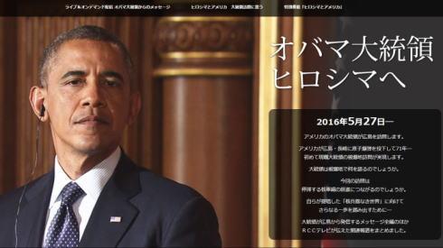 オバマ大統領が広島へ、地元テレビ各局で生中継・特別番組