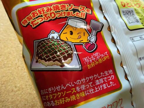 おにぎりせんべい ソース味 パッケージ2