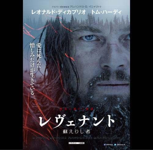 映画 レヴェナント、瀕死で荒野に置き去りにされた男の復讐劇の実話