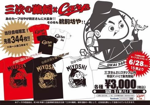 三次の鵜飼×広島カープのコラボTシャツ、344枚限定で