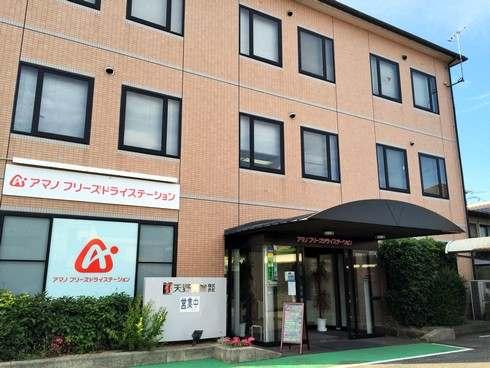 福山にアマノフーズのフリーズドライ専門店