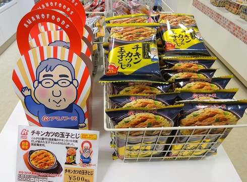 福山アマノフーズの チキンカツの玉子とじ
