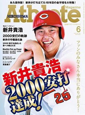 新井貴浩2000本安打記念 雑誌