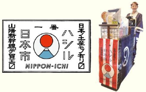 新幹線に土産ワゴン「走る日本市」で広島の逸品販売