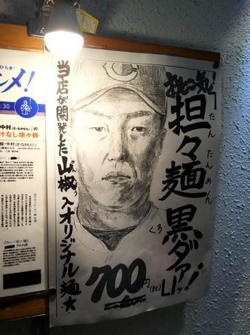 座・なかむら匠麺 黒ダァーッ