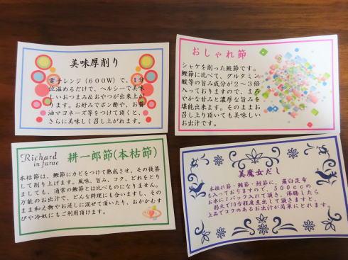 古江のリチャード 削り節の使い方カード