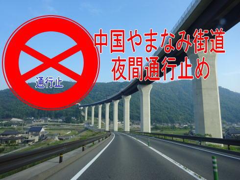 中国やまなみ街道(尾道松江線)約1か月半 夜間通行止めに