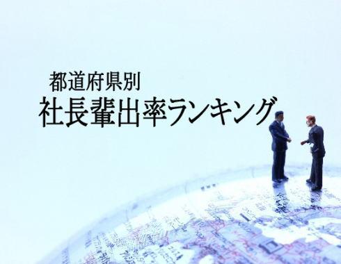 都道府県別 社長輩出率2015、徳島がトップ・広島も上位に