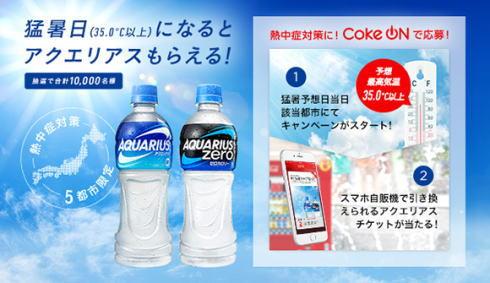 猛暑日はアクエリアスもらえる!Coke ONキャンペーン 広島ほか5都市で