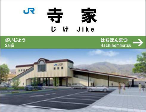 JR山陽本線・寺家駅が2017年に誕生!