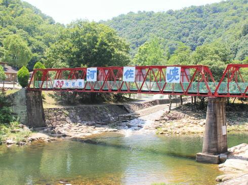 河佐峡 赤い橋