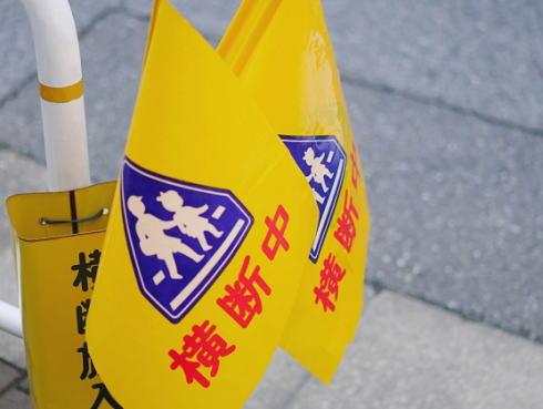 広島県夏の交通安全運動はじまる、カープ反射材配布も