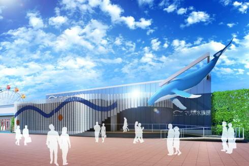 マリホ水族館 外観完成予想図