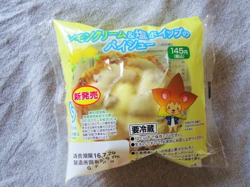 ローソン レモンクリーム&塩ホイップのパイシュー 画像3