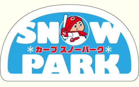 カープ スノーパーク、マツダスタジアムで「雪遊び」選手の雪だるまも