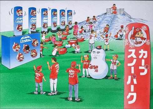 カープ スノーパーク、広島 マツダスタジアムに雪の施設が登場