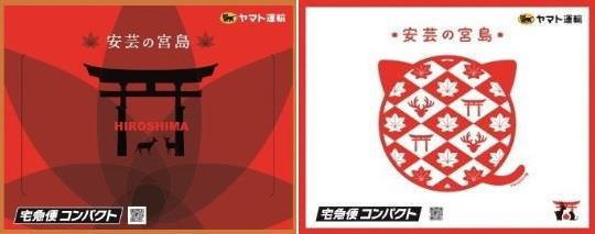 宅急便コンパクト、広島県のご当地ボックスは「安芸の宮島」