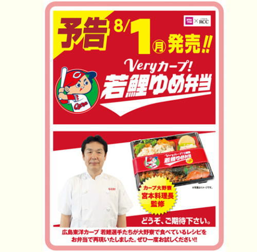 若鯉ゆめ弁当、広島カープ大野寮の味を宮本料理長監修で