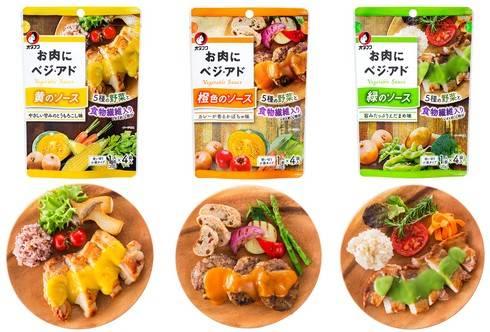 オタフクソースが8月31日「野菜の日」に広島で831個プレゼント