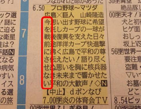 中国新聞のラテ欄、8月6日カープピースナイターに縦読みメッセージ