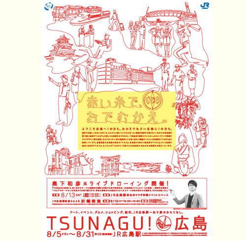 JR広島駅が「赤い糸」でお出迎え!奥下和彦作品、夏休み展示
