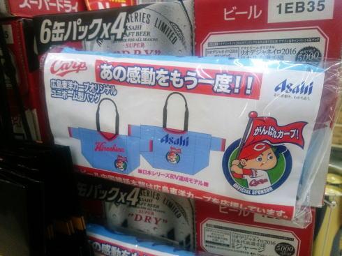 カープユニホーム型バッグ付きスーパードライ 写真2