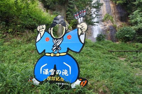 瀑雪の滝 顔ハメボード