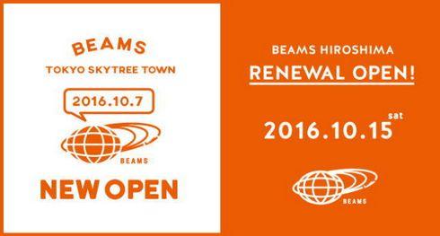 ビームス広島がリニューアル、仮店舗営業中でメンズから先行オープン