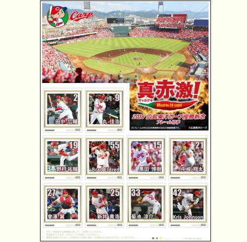 広島カープ優勝祈念!切手セット発売、人気10選手のデザインで