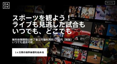 広島県外カープファンに朗報!DAZN(ダ・ゾーン)で試合動画配信へ