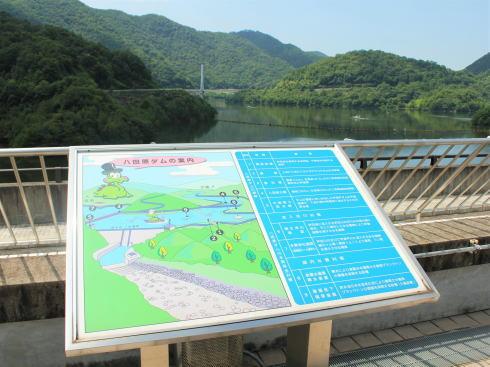 八田原ダム 展望台