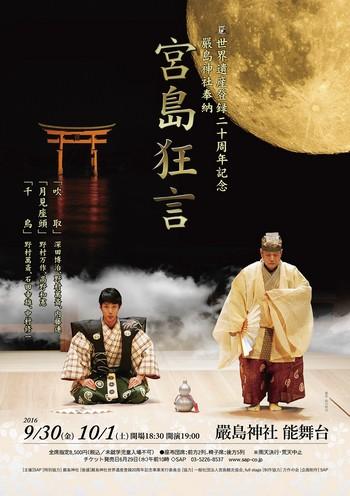 厳島神社で宮島狂言、野村万作・萬斎で「世界遺産劇場」