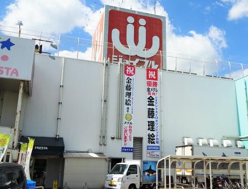 金藤理絵 金メダル 垂れ幕2