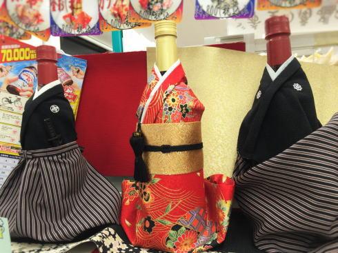 Kimonoボトルカバー、広島・日本のお土産にかわいいミニ着物を