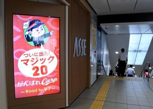 広島カープにマジック20点灯