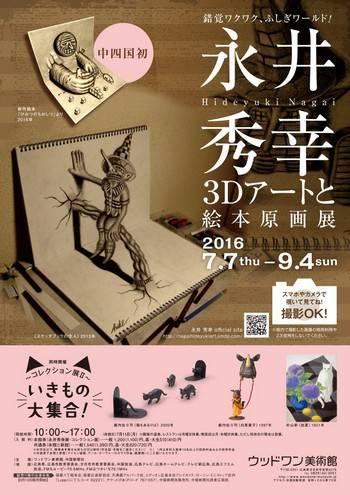 永井秀幸 3Dアートと絵本原画展、ウッドワン美術館にて開催中