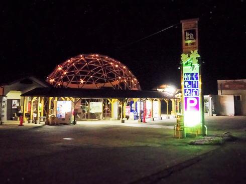 リストアステーション 光のドームの写真