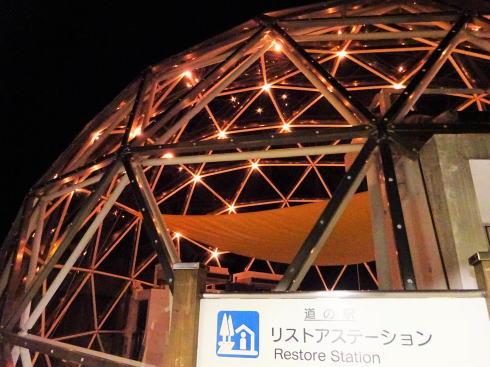 リストアステーション 光のドームの写真2