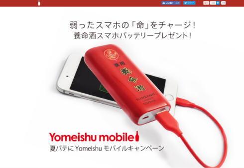養命酒が広島弁動画でキャンペーンPR、あの吹き替えがまさかのコラボ!