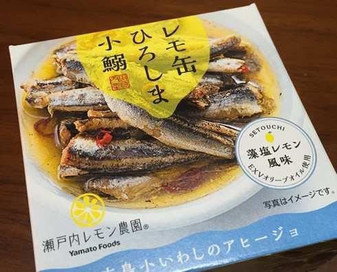 広島小いわしのアヒージョ、熟成藻塩レモンでサッパリお酒のアテに