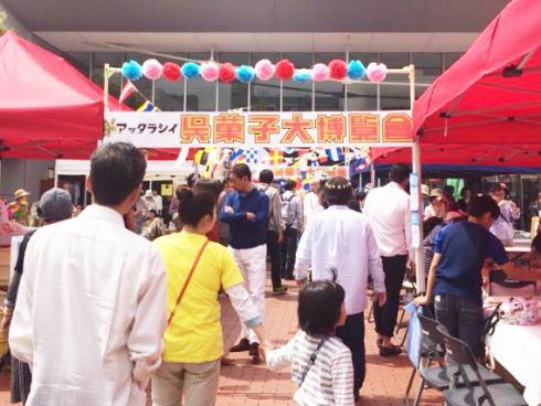 アッタラシイ呉菓子博覧会 前回開催時の様子