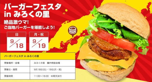 ハンバーガーフェスタ2016inみろくの里、各地有名バーガー8000個販売